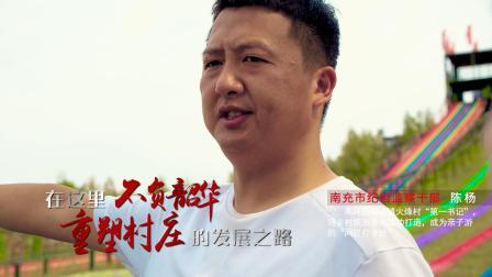 第四部四川纪检监察形象片《一路有我》