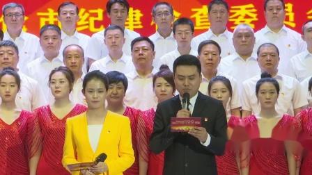 纪委监委 唱红歌 完整版