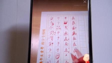 张老师硬笔楷书基本笔画2021.7.21第10课 2 重点看最后的改握笔 长撇例字-左 如何读帖 在 改正无名指小指回握手掌心