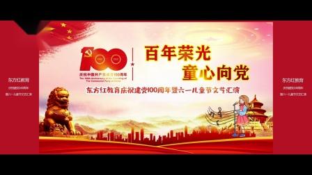 乐山市市中区元龙幼儿园2021年庆祝建党100周年暨六一儿童节文艺汇演
