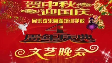 民乐欢乐舞蹈学校4周年庆典晚会《少儿舞蹈》汇报演出