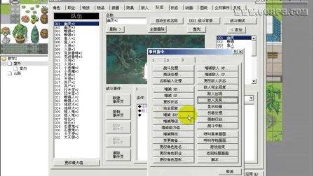 RPG Maker Xp视频教程 - 事件的设置6