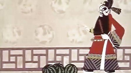动画片:张飞审瓜