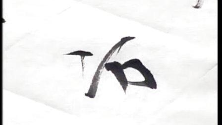 田蕴章书法讲座15