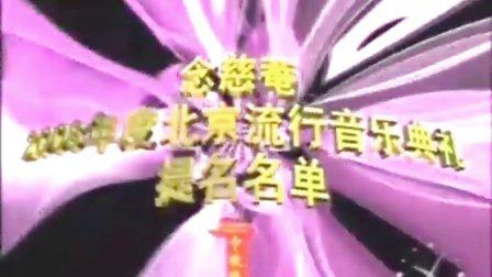 2008年度中国歌曲排行榜--北京流行音乐典礼