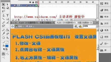 flash cs5视频教程473  设置文档属性