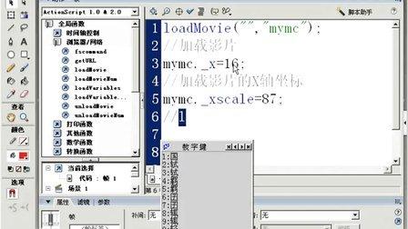 FLASH动画教程327 编写代码