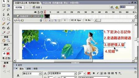 FLASH动画教程330 制作交互按钮
