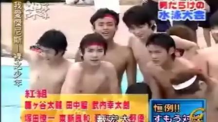 裸の少年第2届水泳大会前篇