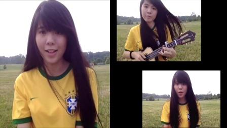 2014巴西世界杯主题曲