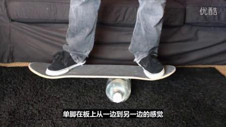 [TSS] 最经济实用的滑板平衡板制作简易教程
