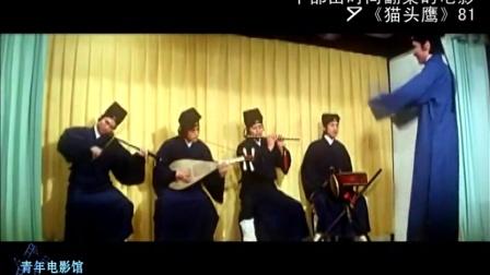 160部港片巡礼31-《猫头鹰》:恶搞古龙电影