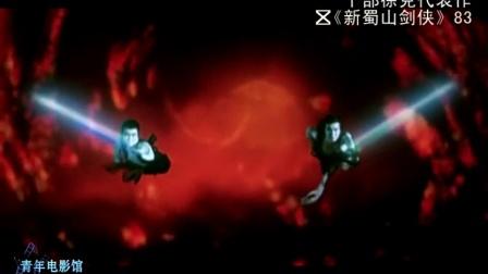 160部港片巡礼40-《新蜀山剑侠》:划时代特技先驱