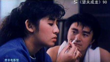 160部港片巡礼72-《望夫成龙》:周星驰清新爱情片