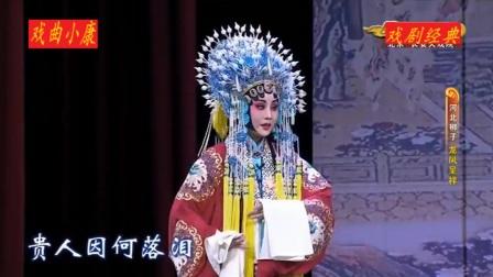 河北梆子【龙凤呈祥】王洪玲 王英会 张树群
