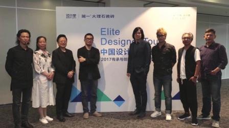 【创研俬集设计、CJSTUDIO】2017中国设计菁英之旅传承与创新论坛花絮影片