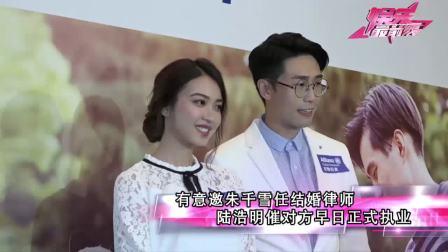 陆浩明邀请朱千雪任结婚公证律师,催促对方早日正式执业