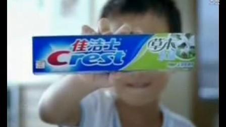 2007年佳洁士草本水晶牙膏
