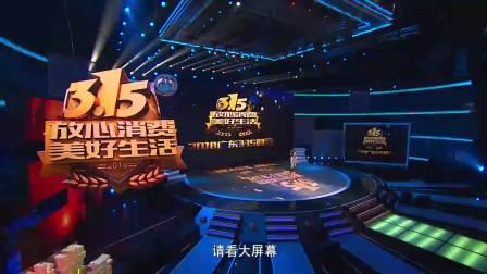 2018年广东315晚会全程完整版