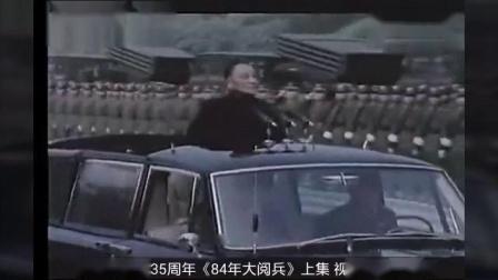 庆祝建国35周年 1984年大阅兵 上集 分享 合适影音SYR 的视频