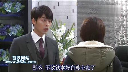 韩国偶像连续剧 【秘密花园】09.rmvb