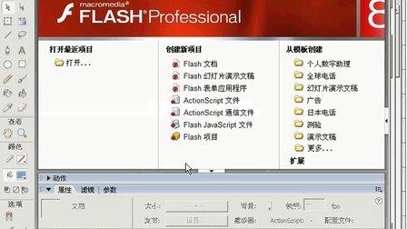 安装FLASH8.0简体中文版教程