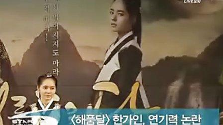 ※CC韓劇※[2012][1月][懷抱太陽的月亮][20120125Ystar 新聞報導]