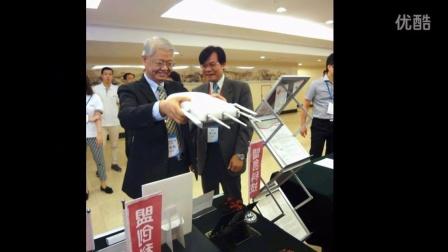 【盟创科技】北京「2014两岸通讯搭桥会」