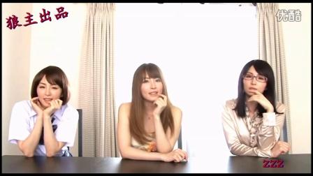 [狼主出品]大桥未久经典 夢の痴女3姉妹-031 (一人3角色完美演出)