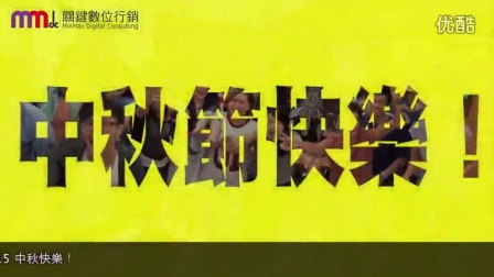 【MMdc 生活】2015 中秋快乐祝贺影片