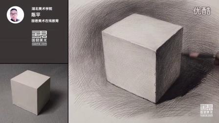 「国君美术」陈平素描几何体_画画_手绘_简笔画_正方体