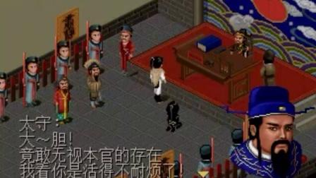 仙剑奇侠传98柔情篇 游戏实况解说 第七期 逍遥 月如 扬州擒拿女飞贼