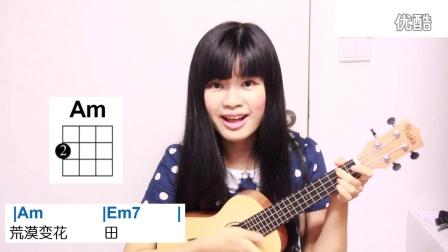 《甜蜜具现式》ukulele教程(张一清)