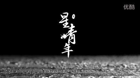 """第六届""""星青年""""表彰晚会——黑雨"""
