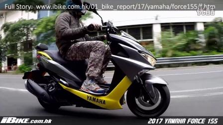 2017 Yamaha Force 155另有新感覺