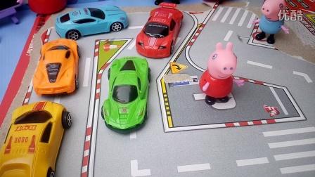 世界名车  与佩奇一起裁判赛车比赛