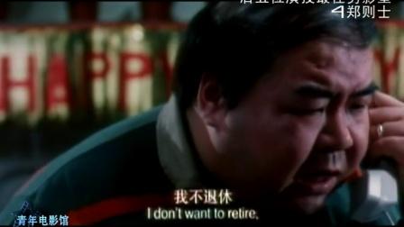 """80位港星巡礼16-郑则士:两届金像影帝""""肥猫"""""""
