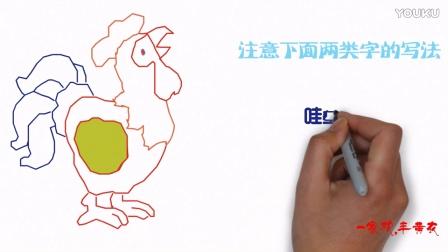 鸡年创意大爆发第4弹-姜丰手绘