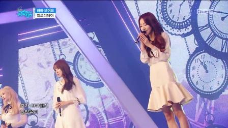 【风车·韩语】MelodyDay回归舞台《You Seem Busy》音乐中心现场版