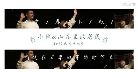 """小娟&山谷里的居民""""悠春小叙""""2017北京演唱会宣传片"""