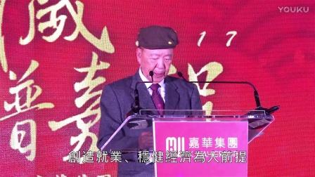 嘉华集团新春庆祝酒会2017精华片段
