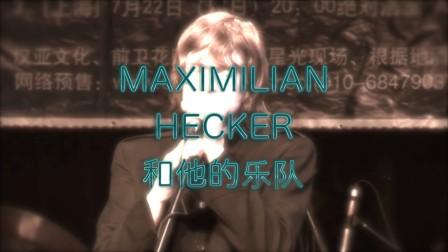 麦斯米兰 Hecker 和 他的乐队 – 精选辑 巡回演唱会 2016 春天