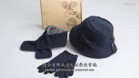【环保再生纺织品】暖心三件组