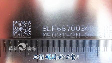 手机背光二维码喷码机白墨二维码喷码机KGK白墨喷码机-蓝新标识