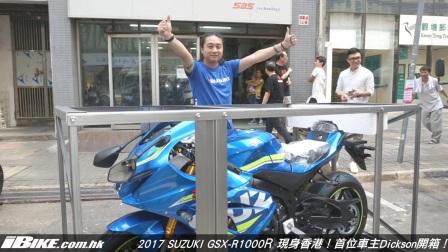 2017 Suzuki GSXR1000R  車主Dickson開箱