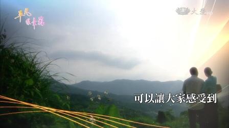 张棋惠《平凡 很幸福》片花-女主角篇