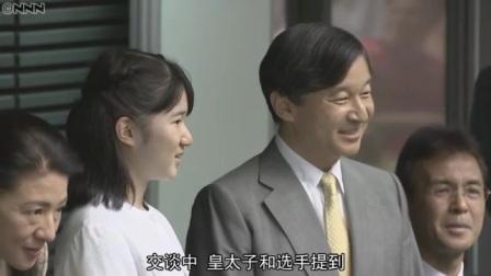 皇太子ご一家、車椅子バスケご観戦(中字)