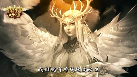 《魔域》全新资料片再爆番外剧情!首现神火起源