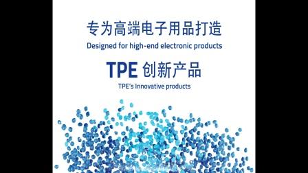 凯柏胶宝高端电子用品打造TPE创新产品