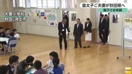 皇太子ご夫妻、秋田県へ